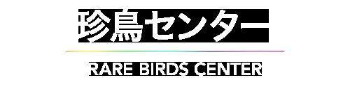 珍鳥センター