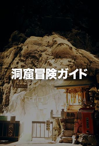 洞窟冒険ガイド