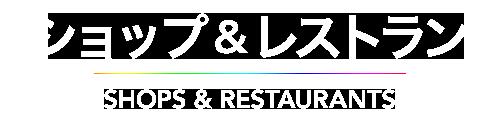 ショップ&レストラン