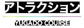 アトラクション Ryugado Courses
