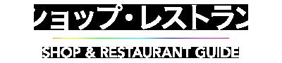 ショップ・レストラン Shops and Restaurants