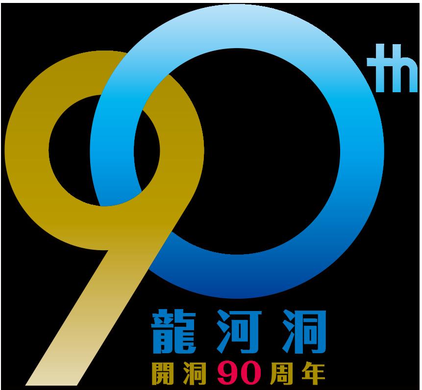 龍河洞90周年ロゴ