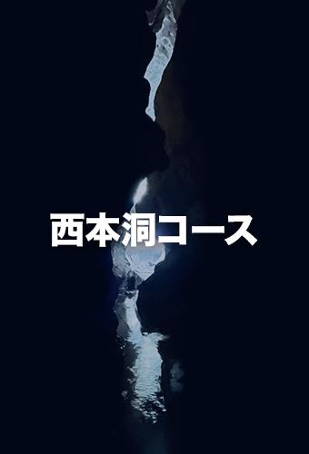 水の洞窟コース