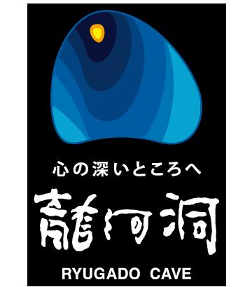 龍河洞ロゴ