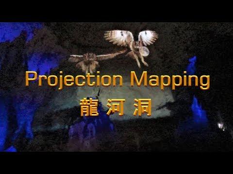 龍河洞のプロジェクションマッピングが凄かった
